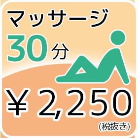 30分 2,250円