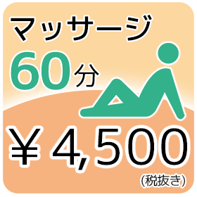 60分 4,500円