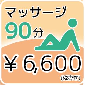 90分 6,600円